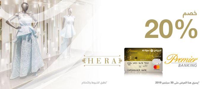 380a605a3b74a هيرا هو متجر الأزياء الفاخرة الحديثة الراقية في الكويت. جميع الفروع تعتبر  واحدة من أكبر المتاجر المتخصصة في فساتين السهرة وحفلات الزفاف.